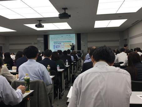 世界最大の機関投資家:GPIFがESG投資について解説会を開催