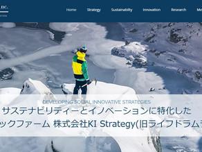 【パートナー企業募集】株式会社KI Strategy