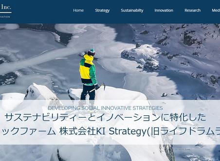 正社員とインターン、フリーコンサルを積極募集~KI Strategy~