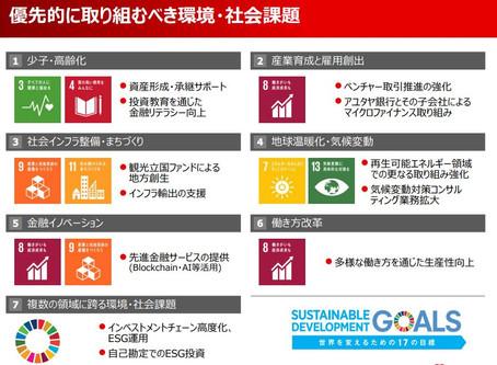 三菱UFJフィナンシャル・グループの経営戦略とSDGs数値目標