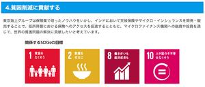 東京海上 SDGs