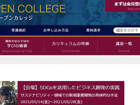 東京理科大オープンカレッジ~SDGsを活用したビジネス創発の実践~