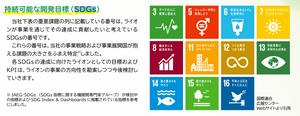 ライオングループ SDGs