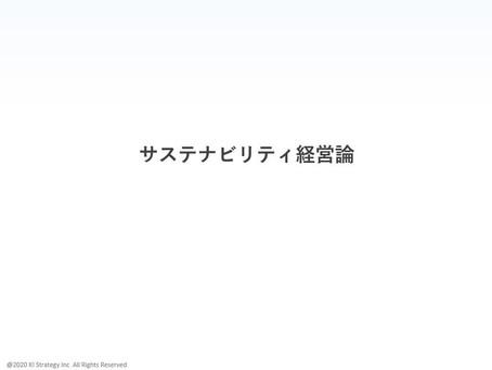 【第一話】サステナビリティー経営論