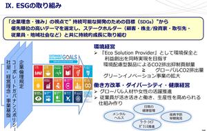 島津製作所 SDGs