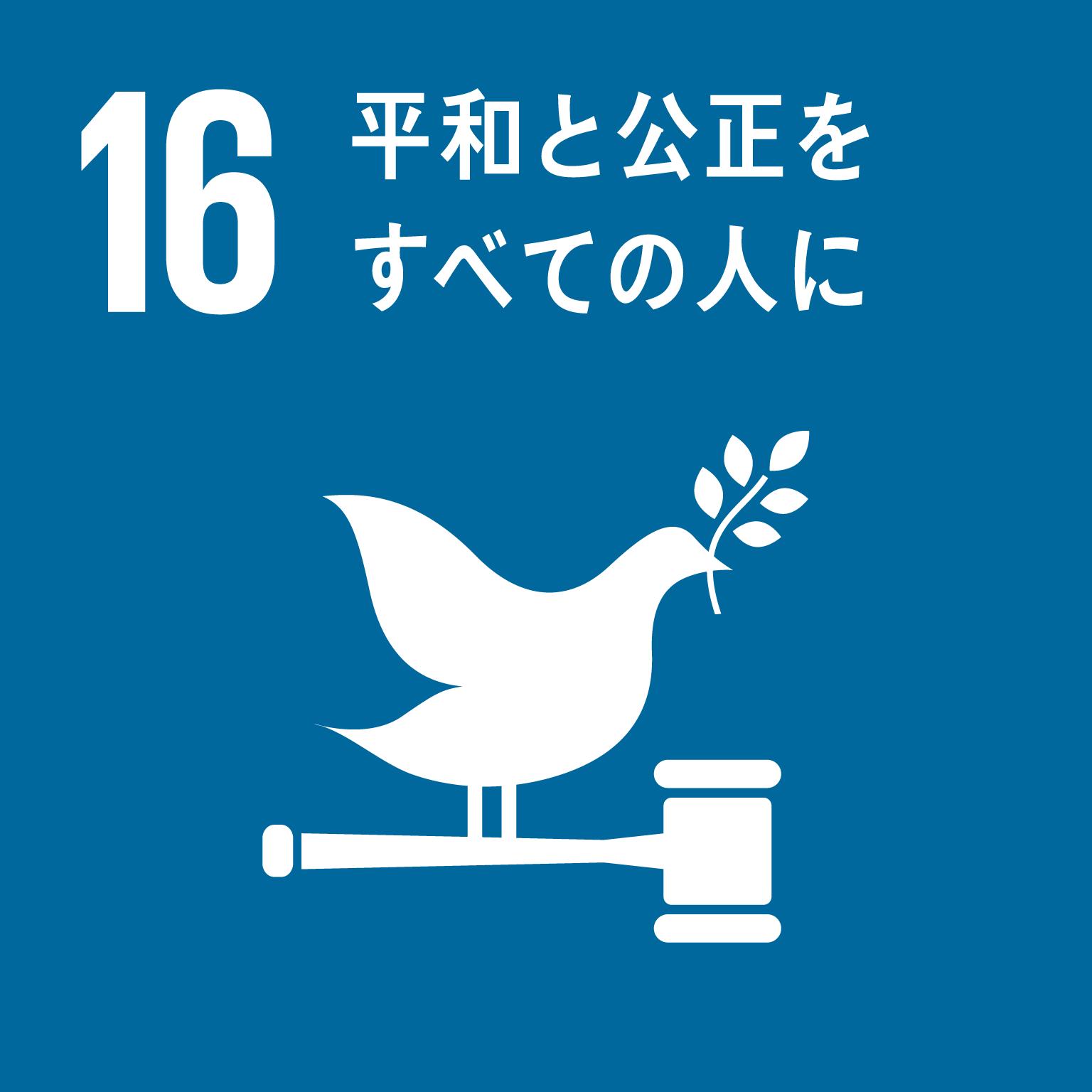 sdg_icon_16_ja