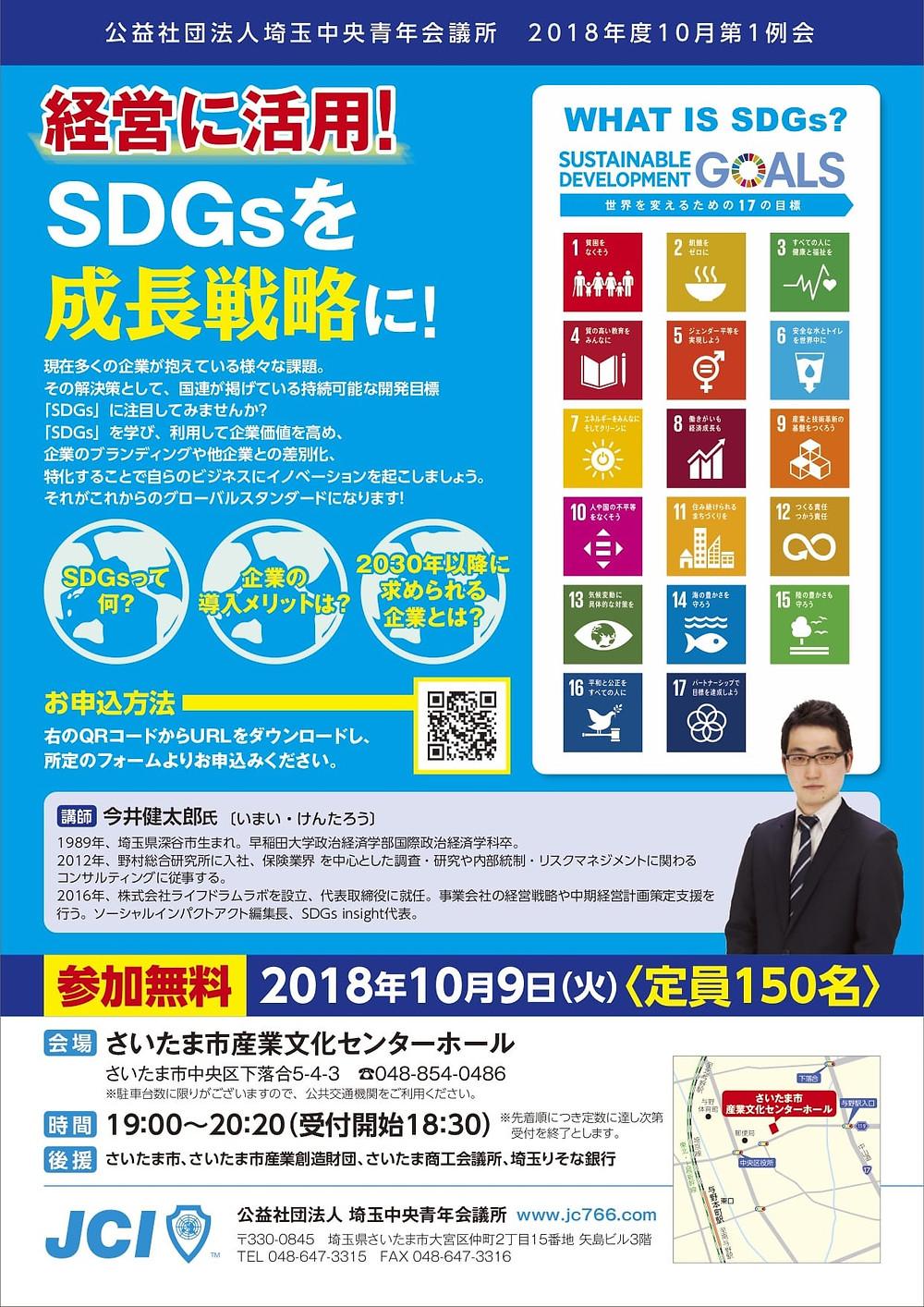 ライフドラムラボ SDGs