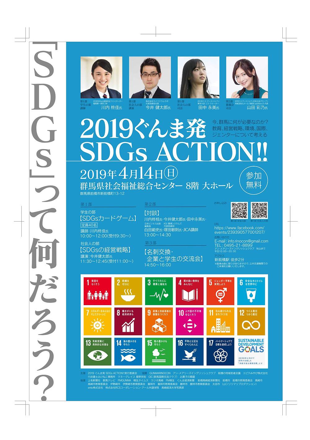 ぐんま SDGs 今井健太郎
