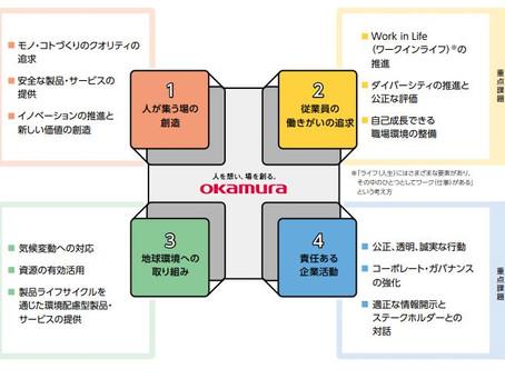 オカムラの多様な価値観に寄り添うオフィス作りとSDGsへの貢献