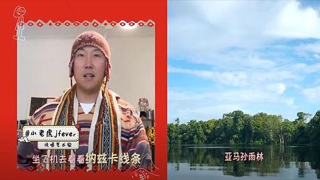 Perú turismo en China 2021