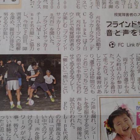 中日新聞刈谷ホームニュースに掲載されました!