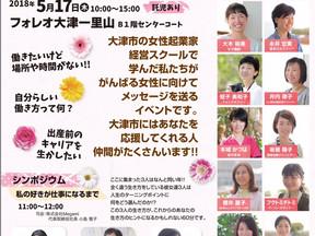 大津市のイベントに参加します