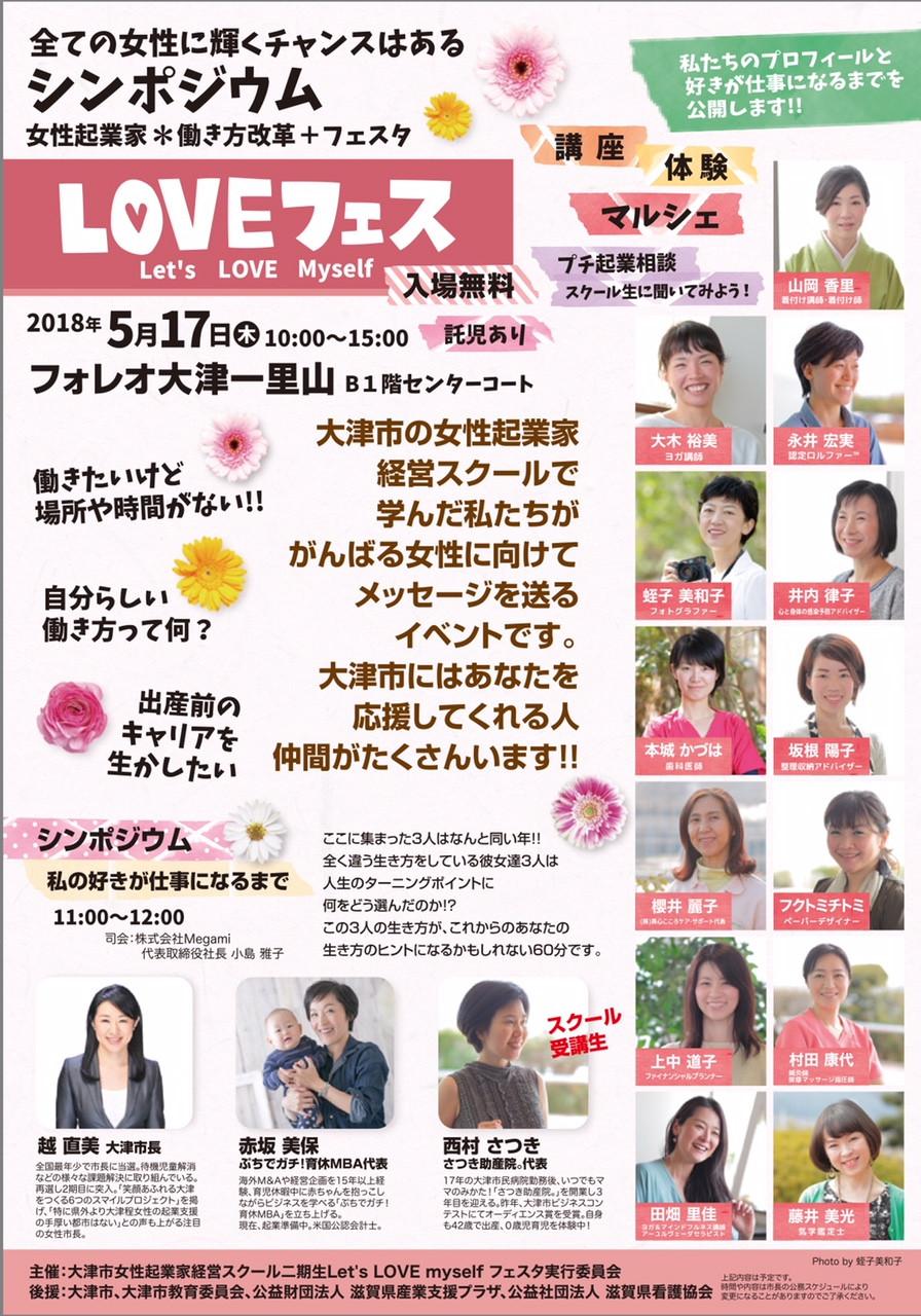 LOVEフェス 大津市イベント2018年 大津市シンポジウム