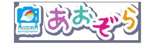 京都・滋賀 出張撮影「あおぞら」ホームページ