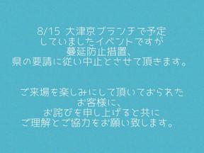 イベント中止のお知らせ