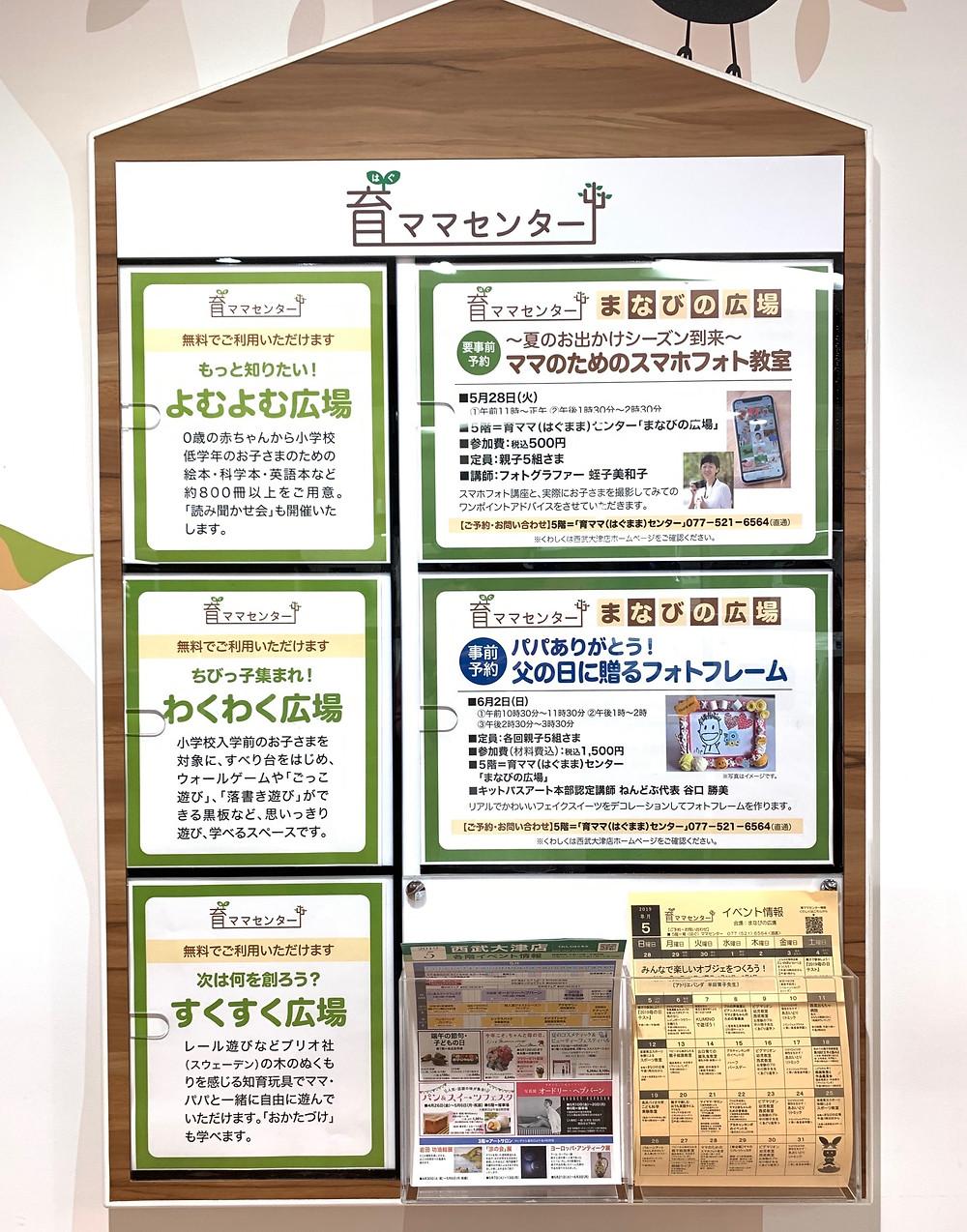 スマホ教室 西武 カメラマン滋賀 京都出張撮影 753京都