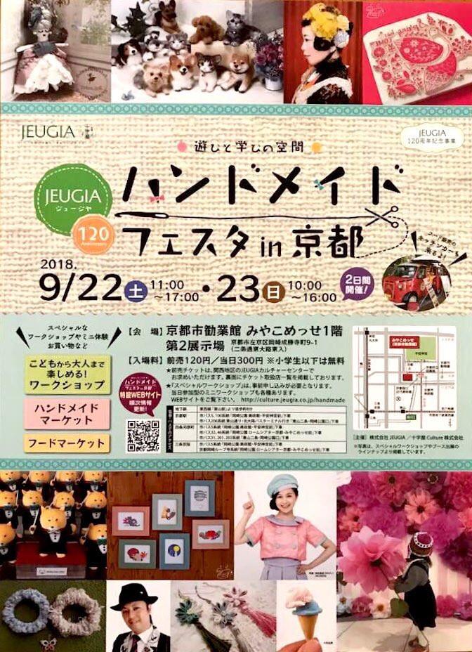 撮影イベント イベント京都 みやこめっせ