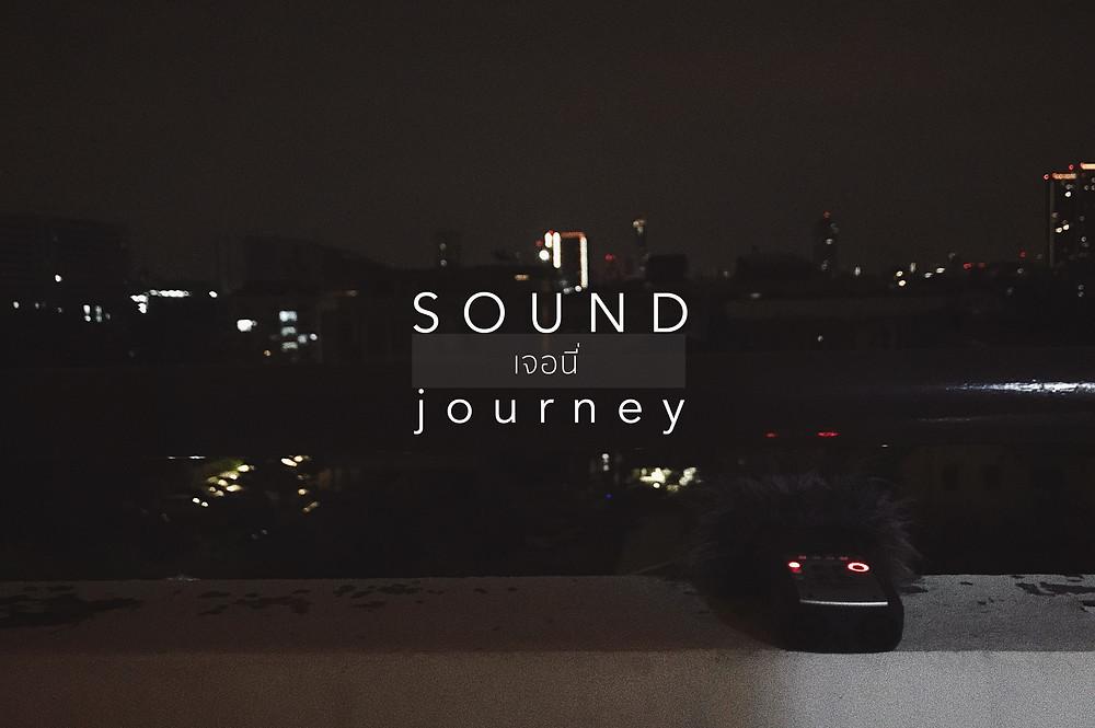 SOUND | เจอนี่ | journey #1 ท่วงทำนองหลังฝน