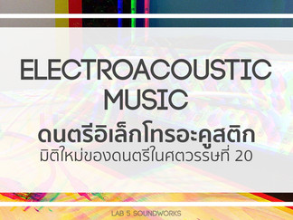 ดนตรีอิเล็กโทรอะคูสติก | มิติใหม่ของดนตรีในศตวรรษที่ 20