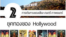 การเดินทางของ เสียง-ดนตรี-ภาพยนตร์ | ยุคทองของ Hollywood (2)