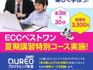 プログラミングおためしクラス