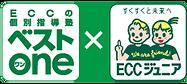 ECCジュニアECC個別指導塾ベストワン
