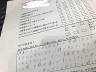 高校1年生女子のコメント