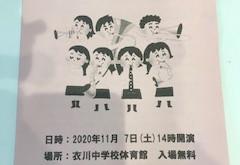 オータムフェスタ(衣川中学校)