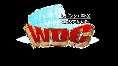 WDC コロシアム大会