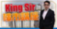 king sir seminar_Fb.jpg