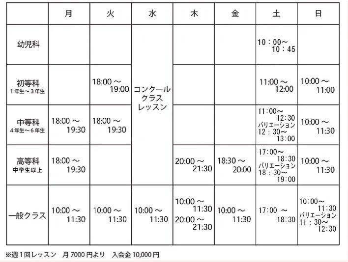 スケジュール202012.jpg