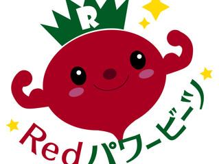 「Redパワービーツ」のギフトで明るく楽しく美しくを贈る。