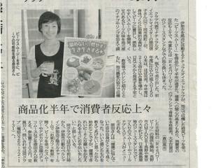 新聞記事(長野日報)にて、紹介されました。
