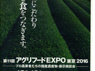 第11回 アグリフードEXPO東京2016