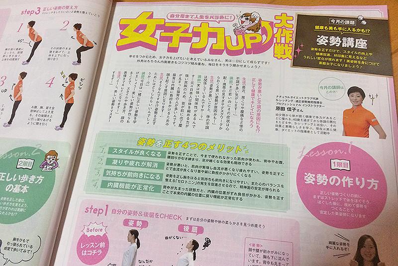 長野 Komachi 5月号「女子力UP大作戦」に紹介されています