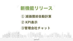 【新機能リリース】減価償却・月次KPI表示・管理会社チャット