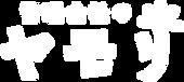 yamori-logo_kanri_whtie.png