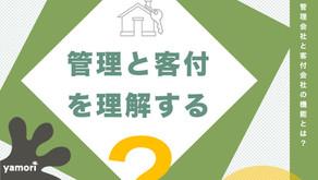 【6限目】不動産管理と客付けのポイント