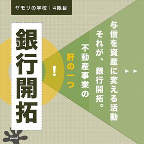 【4限目】不動産事業の銀行開拓