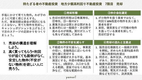 ヤモリの学校テキスト_7限目_売却.jpg
