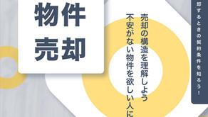 【7限目】不動産の物件売却方法