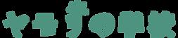 yamori-logo_gakko_bluegreen.png