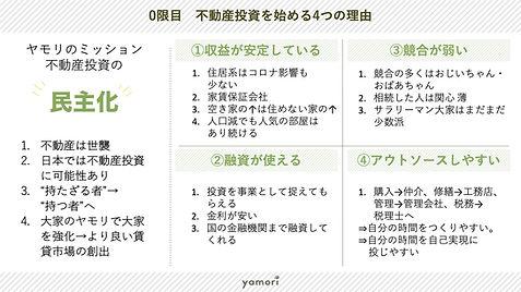 ヤモリの学校テキスト_0限目.jpg