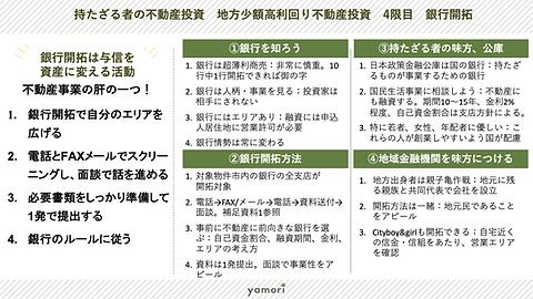 ヤモリの学校4限目_銀行開拓.png