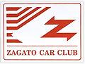 logo zagato car club.jpg