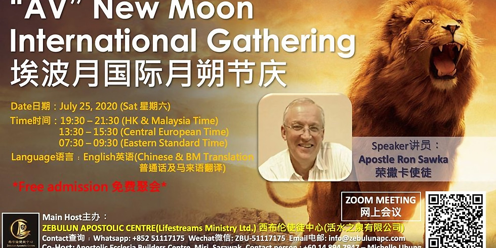 FIRST FRUITS (AV) - ZEBULON APOSTOLIC CENTER (HK)
