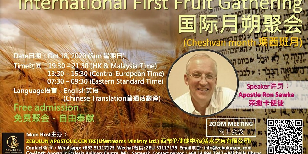 FIRST FRUITS - ZEBULON APOSTOLIC CENTER (HK)