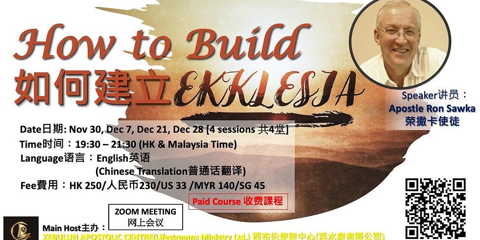 How to build Ekklesia - ZEBULON APOSTOLIC CENTER (HK)