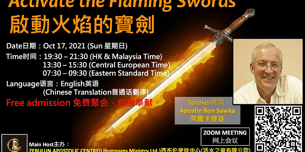 Activate the Flaming Swords 啟動火焰的寶劍