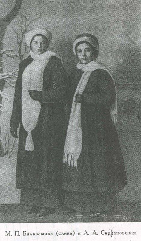 Анна Сардановская и Маша Бальзамова